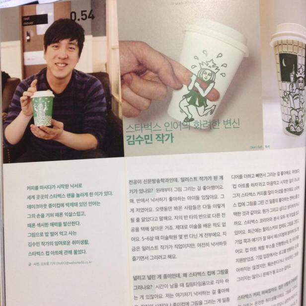 Soo-Min-Kim-starbucks-cups-30