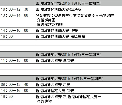 hkcc2015-timetable