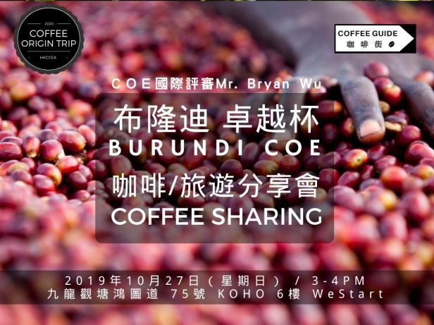 Burundi Sharing