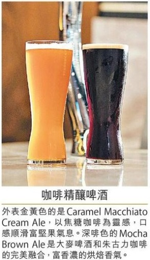 coffee-beer2
